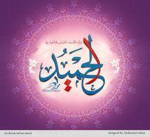 Al Hamid by AsfourElneel