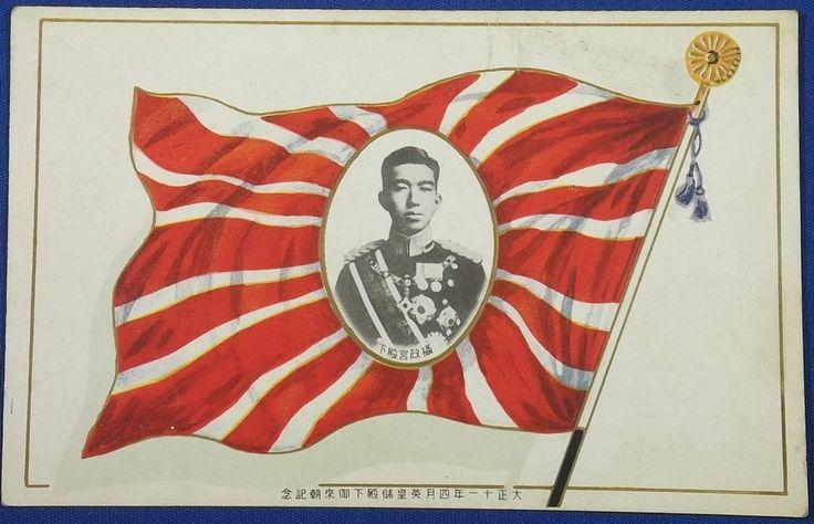 皇太子迪宮裕仁親王(みちのみやひろひとしんのう)殿下  後の昭和天皇  1922 Japanese Postcards Commemorative for the Visit of the Crown Prince of United Kingdom - Japan War Art
