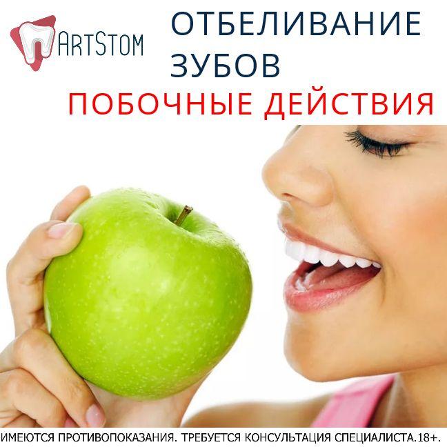 ☝Процедура отбеливания👄 может привести к нежелательным последствиям: ⤵️⤵️⤵️⤵️⤵️⤵️    ♦️Вымывание минеральных веществ из эмали. В данном случае обязательна процедура реминерализации, которая помогает восстановить прочность защитного слоя зуба.   ♦️Гиперчувствительность. Наиболее частое осложнение, возникающее после процедуры. Характеризуется наличием реакции на внешние раздражители, такие как холодная и горячая, а также кислая пища.   ♦️Чрезмерное отбеливание. С процедурой осветления…