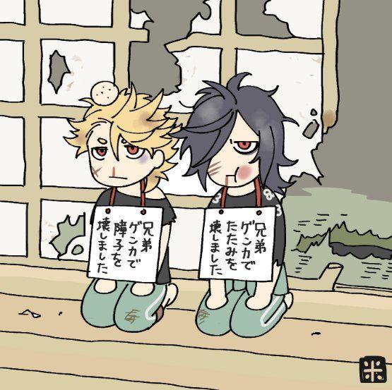【刀剣乱舞】兄弟喧嘩【漫画】