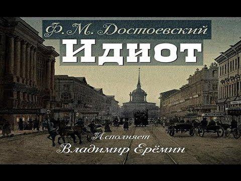 ❖ Идиот ❖  Ф.М Достоевский  1/4.ч (аудиокнига)