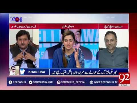Which forces are harming Pakistan's political stability? 21-06-2017 - 92NewsHDPlus - https://www.pakistantalkshow.com/which-forces-are-harming-pakistans-political-stability-21-06-2017-92newshdplus/ - http://img.youtube.com/vi/If80PG_IFGk/0.jpg
