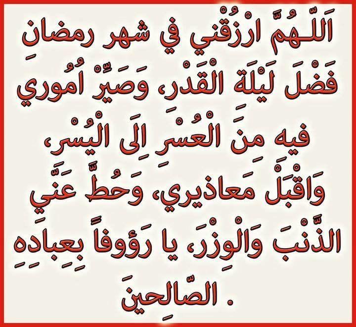 دعاء رمضان دعاء Doua Doua Islam Telecharger Livre Pdf
