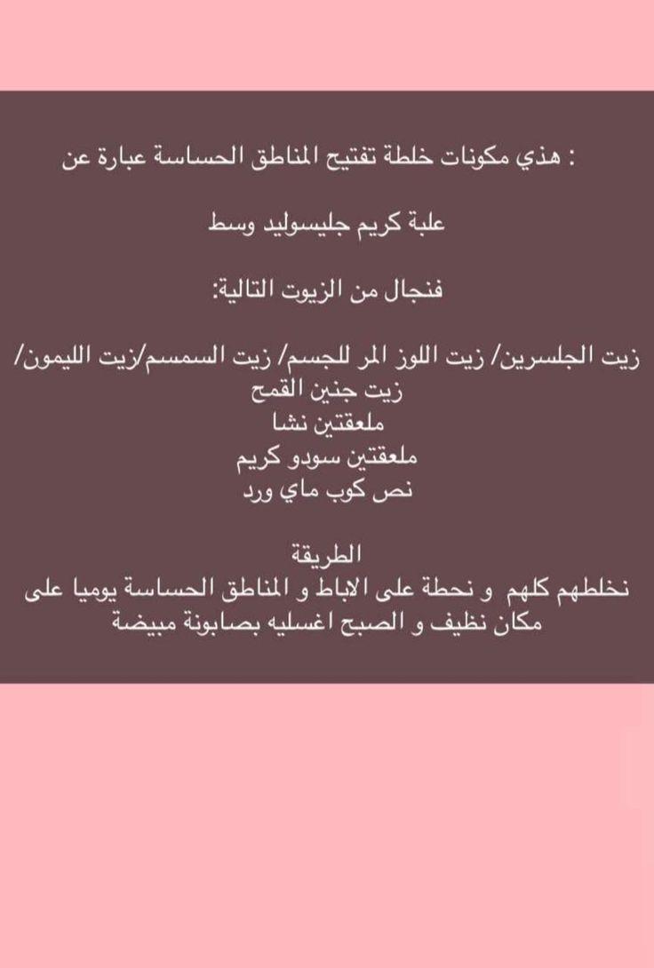 Pin By Sharia Qari On Cucina Beauty Care Skin Care Beauty Skin