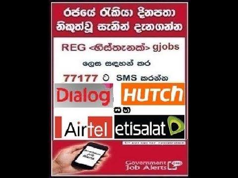 Government Job Vacancies in Sri Lanka - රජයේ