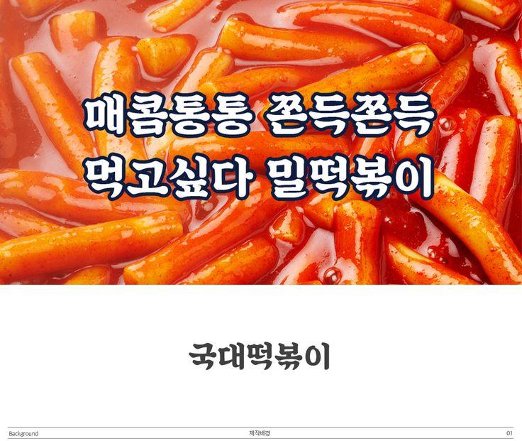 쫄깃쫄깃한 떡볶이의 식감을 살려서 제작된 프랜차이즈 브랜드 국대떡볶이 폰트.