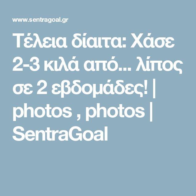 Τέλεια δίαιτα: Xάσε 2-3 κιλά από... λίπος σε 2 εβδομάδες!   photos , photos    SentraGoal