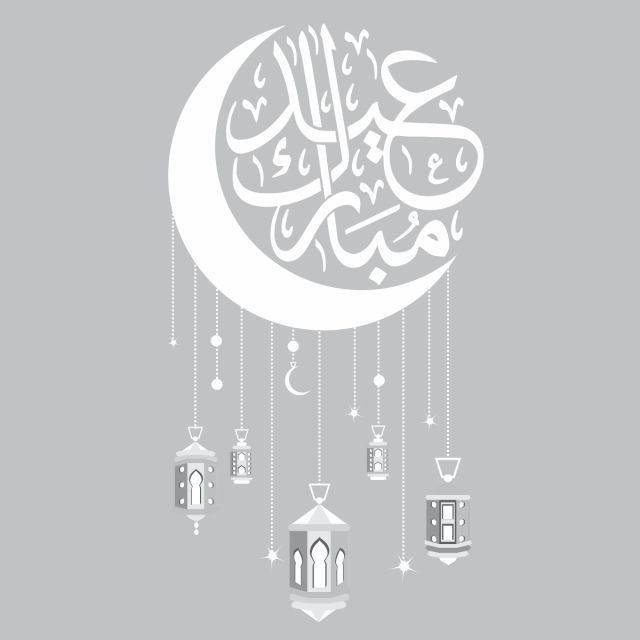 Pin By صورة و كلمة On عيد الفطر عيد الأضحى Eid Mubark Eid Mubarak Vector Eid Al Adha Eid Mubarak Decoration
