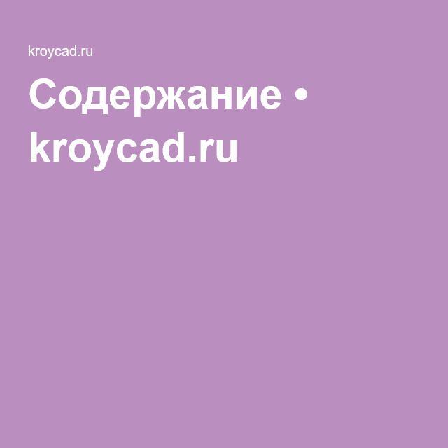 Содержание • kroycad.ru