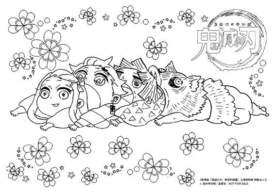 スペシャル 劇場版 鬼滅の刃 無限列車編公式サイト 塗り絵 塗り絵 かわいい 塗り絵 無料