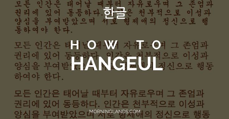 Hangeul (한글) is the most essential skill a Korean language learner needs to master. In this article we strive to help you master this Korean writing system. #LearnKorean #Korean #한국어