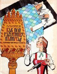 Как поп работницу нанимал. Детские книги СССР - http://samoe-vazhnoe.blogspot.ru/ #книги_классика