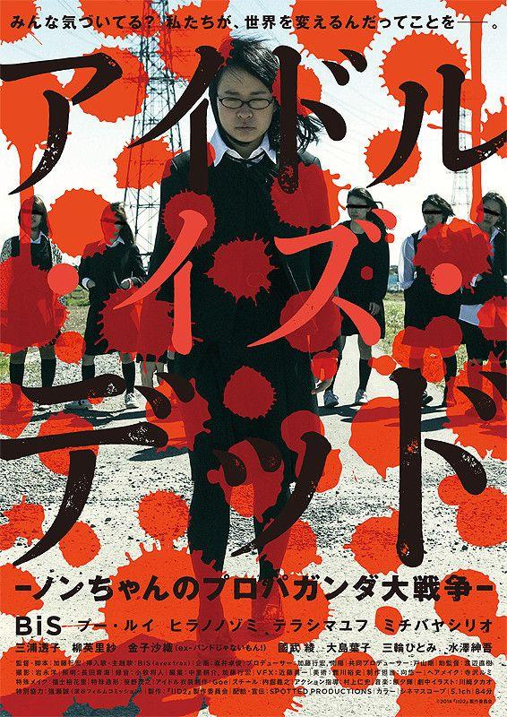 『アイドル・イズ・デッド ノンちゃんのプロパガンダ大戦争』最終日コール&レスポンス上映やります。の画像   名古屋の映画館 シネマスコーレのイベント情報ブログ