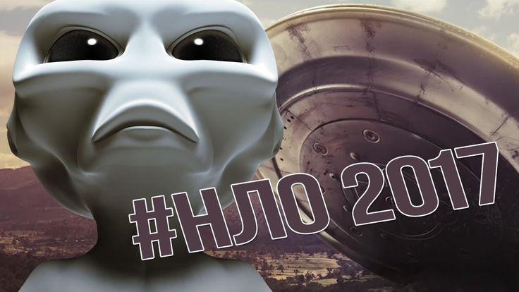 Сборник самых ярких НЛО 2017! Последние новости и видеоматериалы о прише...