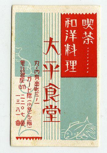 ︱火柴盒︱ Vintage Japanese matchbox label, c1920s-1930s
