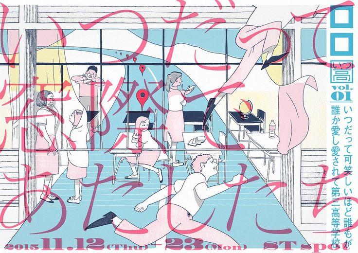 Near the Window - Illustration: Tsuchika Nishimura; Design: Gunji Tatsuhiko, Shun Sasaki