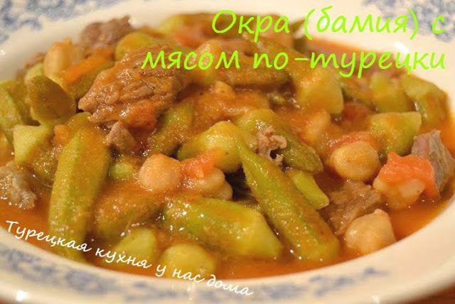 Турецкая кухня у нас дома: Окра (бамия) с мясом по-турецки (Etli bamya)