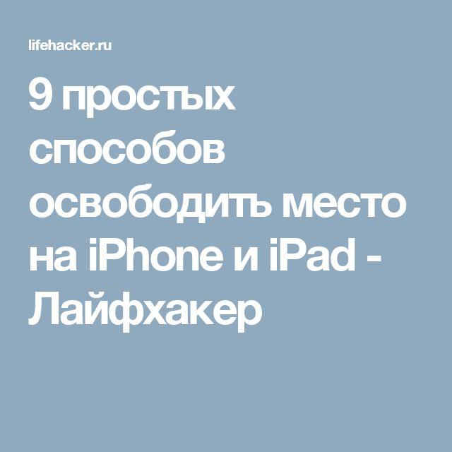 9 простых способов освободить место на iPhone и iPad - Лайфхакер