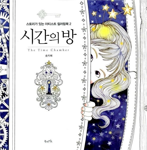The Time Chamber Coloring Book For Adult By Song Ji Hae Paperback 2015