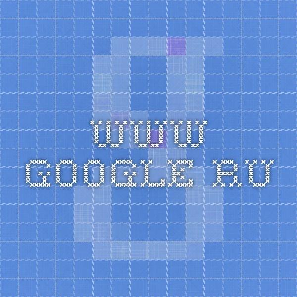 www.google.ru