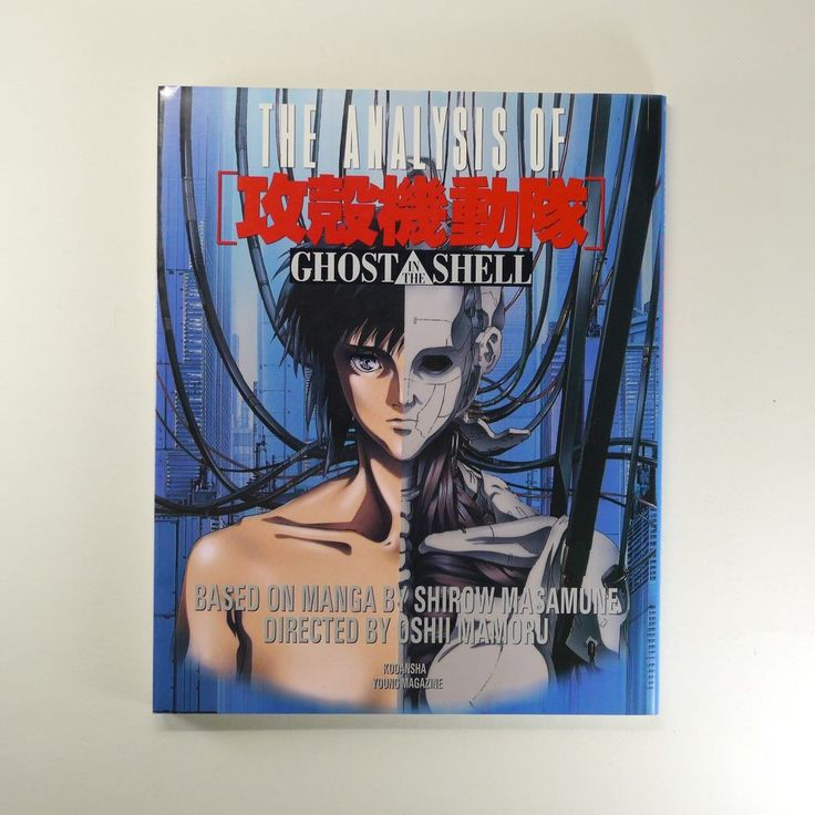 The Analysis of Ghost in the Shell [Japan Edition] Mamoru Oshii 1995