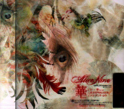"""2009.08.05 アリス九號 - 華 Alice Nine - hæ・ne """"Hana"""" (single) [King  KICM-1284] artwork by Aya Sacuraco (彩櫻恋 aka 吉本彩子 Ayako Yoshimoto) #albumcover"""