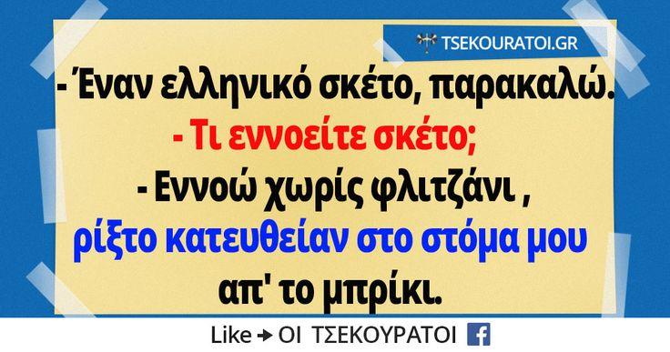 - Έναν ελληνικό σκέτο, παρακαλώ.