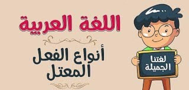 تصريف الفعل المعتل اللغة العربية Verb Examples Arabic Lessons Learning Arabic