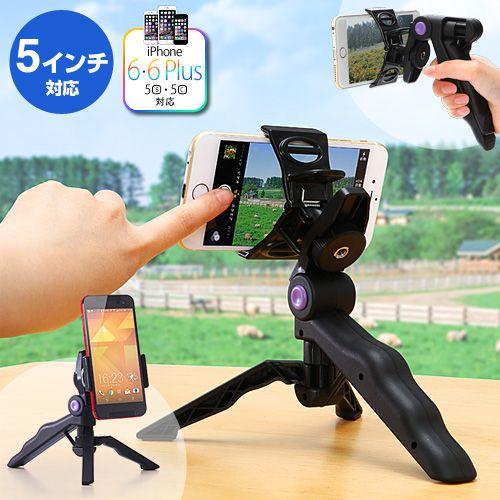 iPhone 6・6Plusや各社スマートフォン、デジカメ・ビデオカメラで安定した撮影や、自撮りにも最適な三脚スタンド。1台3役の使い方ができる外出・旅行先の使用に最適なコンパクト三脚。