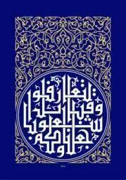 وَجَعَلْنَاكُمْ شُعُوبًا وَقَبَائِلَ لِتَعَارَفُوا إِنَّ أَكْرَمَكُمْ عِندَ اللَّهِ أَتْقَاكُمْ إِنَّ اللَّهَ عَلِيمٌ خَبِيرٌ (49:13)....  ... and made you into nations and tribes, that ye may know each other (not that ye may despise (each other). Verily the most honoured of you in the sight of Allah is (he who is) the most righteous of you.