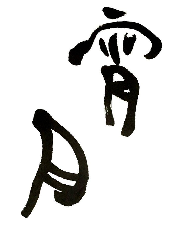 宵月(yoizuki)...evening moon/moon #calligraphy art Calligraphy Artist SAORIのブログ