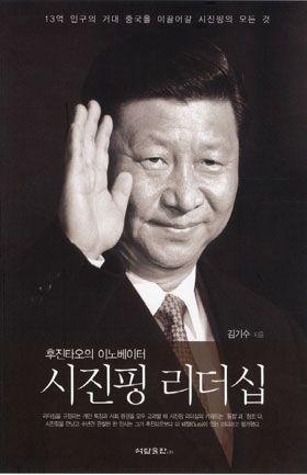中 차기 지도자 시진핑의 정치 DNA는? - 1등 인터넷뉴스 조선닷컴