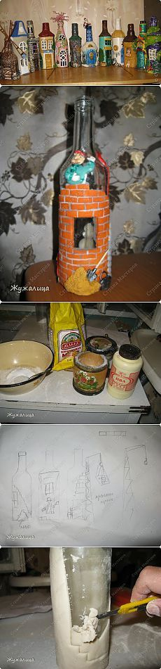 Домики- бутылки. Соленое тесто. Мастер-класс.