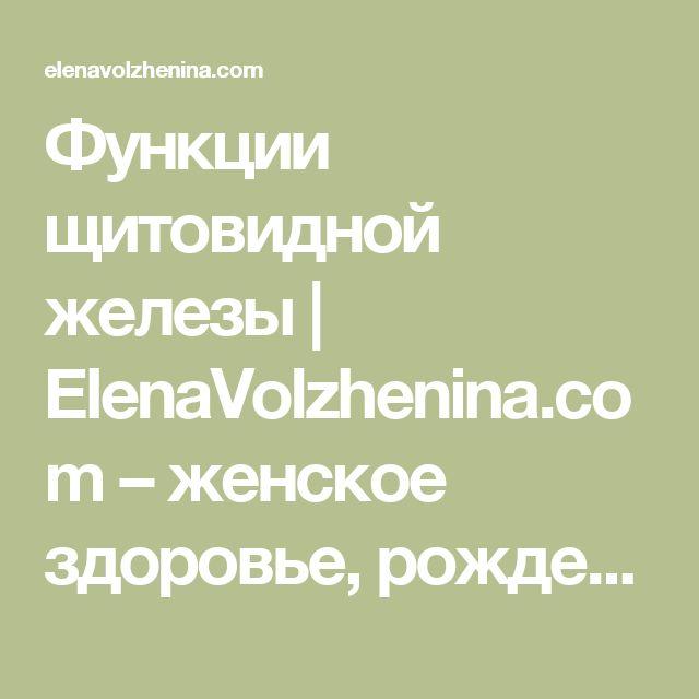 Функции щитовидной железы | ElenaVolzhenina.com – женское здоровье, рождение детей, отношения в семье
