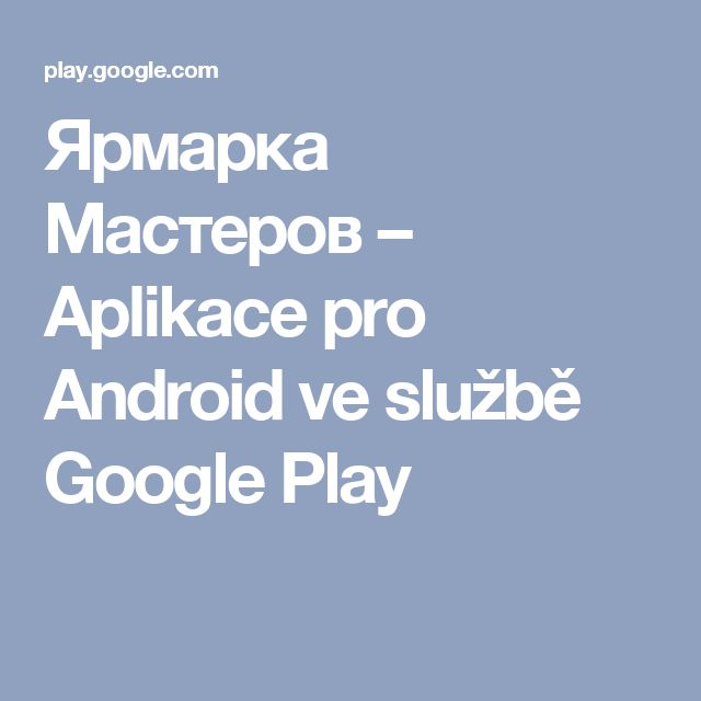 Ярмарка Мастеров – Aplikace pro Android ve službě Google Play