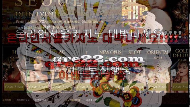 온라인서울카지노 qre22.com 인생역전, 대박카지노, 대박바카라, 카지노대박나는곳,대박나는곳 서울카지노