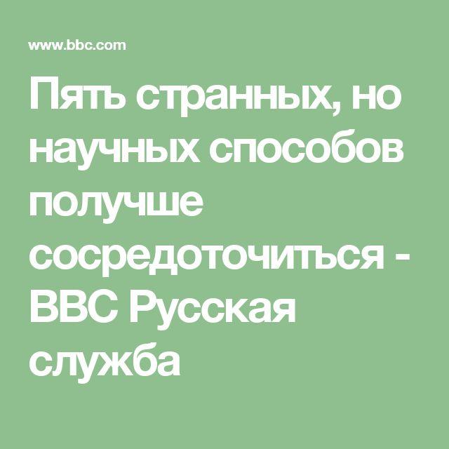 Пять странных, но научных способов получше сосредоточиться - BBC Русская служба