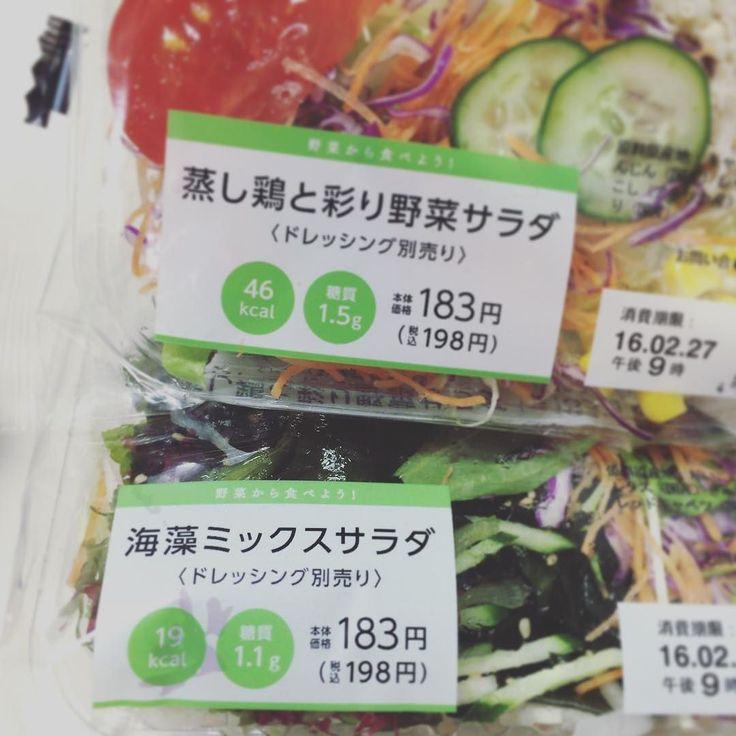 いつもお世話になってるローソンのサラダたち  今までは栄養成分が糖質と食物繊維をひとくくりにして炭水化物として表示されてたんだけど糖質量の表示をしてくれるようになってた  リニューアルありがたい さすがローソン  蒸し鶏と彩り野菜サラダは糖質1.5gだからトマトもコーンも安心して食べる 野菜の栄養だいじだいじ(加工品だけどね)   海藻ミックスサラダも水溶性食物繊維不足がちだから週1以上食べてる 笑 ありがたい  最近コンビニで糖質制限に使える食べ物増えてきてて嬉しい     #ライザップ紹介制度 あります #金券5万円 で #入会金無料 になります ポストに関するご質問やライザップが気になる方はお気軽にDMかコメントください  #ライザップ#rizap#diet#ダイエット仲間募集#糖質制限#低糖質#糖質オフ#ローカーボ#lowcarb#低糖質ダイエット#スーパー糖質制限#ダイエット#公開ダイエット#レコーディングダイエット#パーソナルトレーナー#筋トレ#ジム#トレーニング#ボディメイク#bodymake#トレーニー#筋トレ女子#ローソン#ありがとうローソン  by…