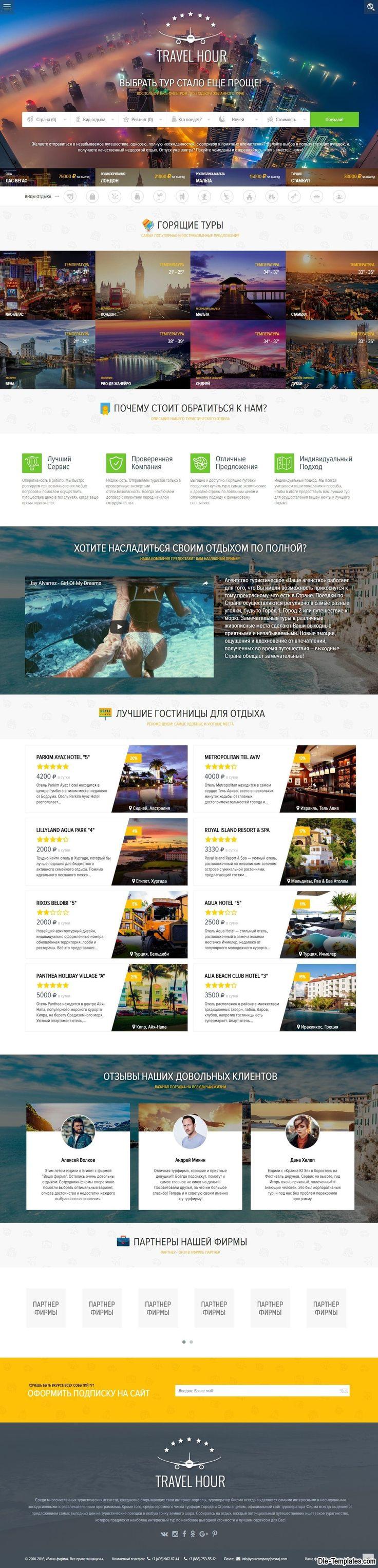 Travel Hour для DLE #templates #website #шаблон #сайт #web
