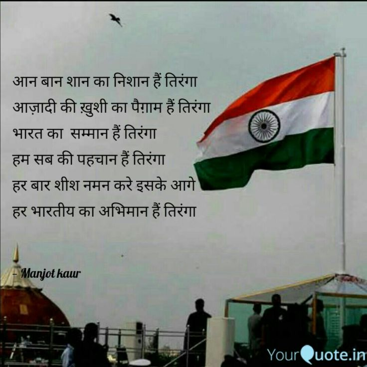 #manjotkaur #yourquote #YQdidi #YQbaba #tiranga #flag #India #independenceday #respect #proud #identity #indian #development #responsibility #unity #believe #religion #country #free #vision#support #nation #patriotism #freedom #education   Follow my writings on https://www.yourquote.in/manjot- kaur-bqgu/quotes/ #yourquote