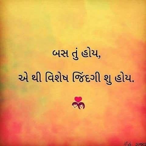 Love sms in gujarati