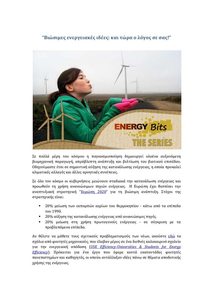 energy-bits by Sofia Papadimitriou via Slideshare