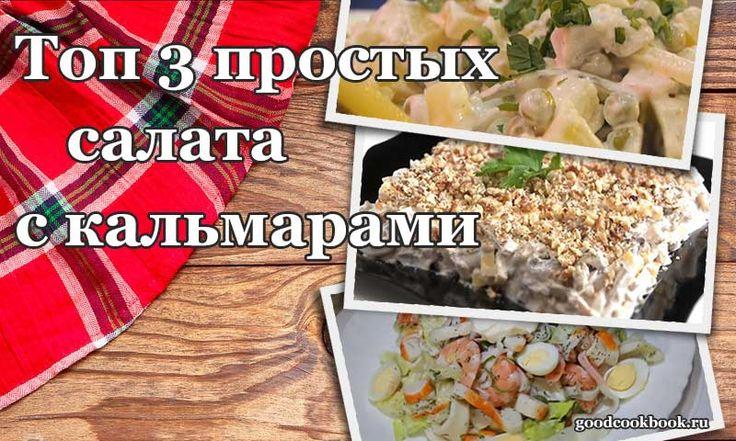 Сегодня будем готовить три очень вкусных салата из кальмаров. Все рецепты показаны шаг за шагом, с фото. Диетологами доказано, что