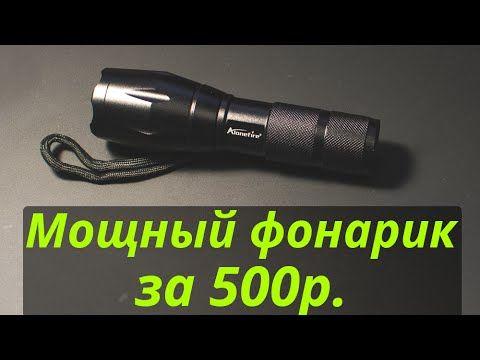 Фонарик на мощном светодиоде XM-L2 (распаковка) за 500р.
