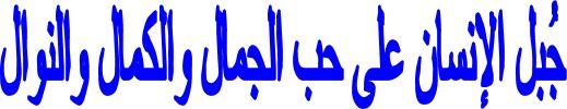 نادي العضلات الإيمانية ( حديث وآية قرآنية ): حديث وآية في ود وانسجام