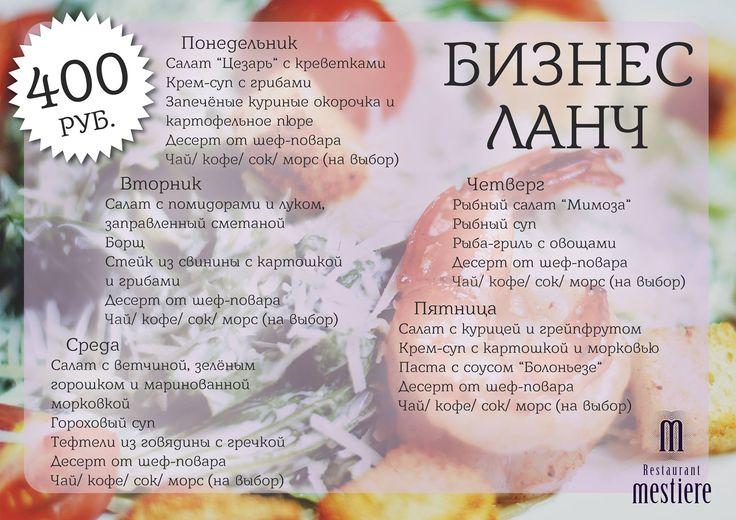 Друзья! Мы рады предложить Вам наше новое бизнес-ланч меню!!! Ждём Вас в ресторане #Местиере !!! :)  Ленинский пр-кт, 38 84959302288