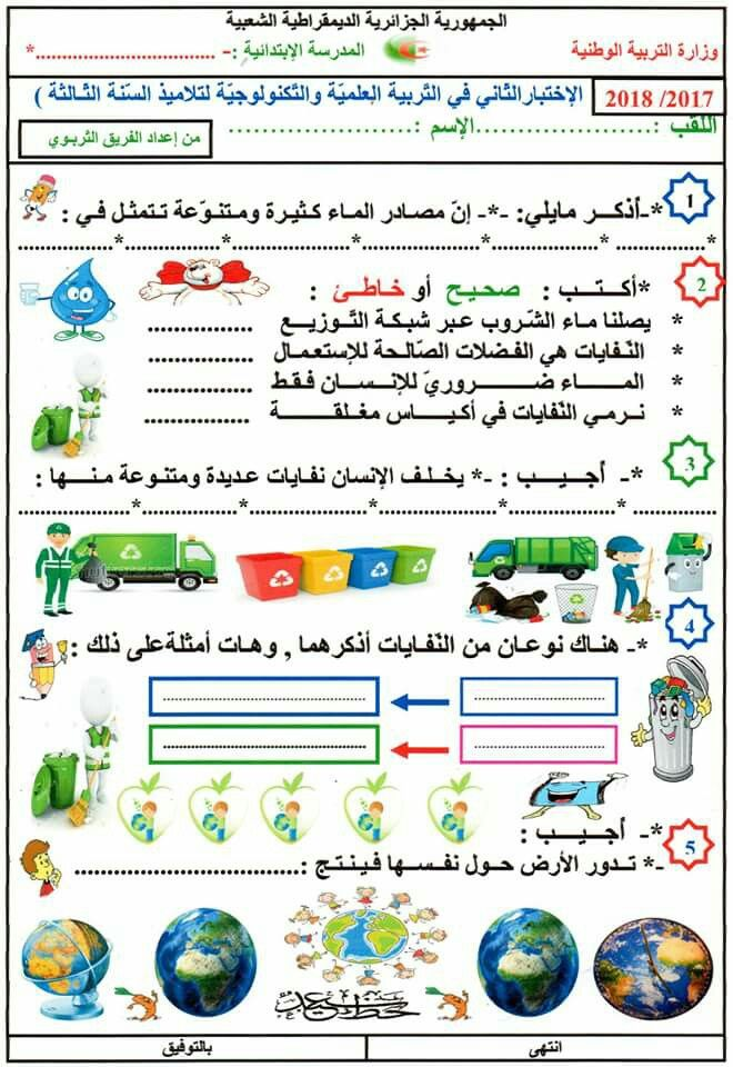 Pin By نور اليقين On كل مايخص ثالثة ابتدائي Education Map Map Screenshot