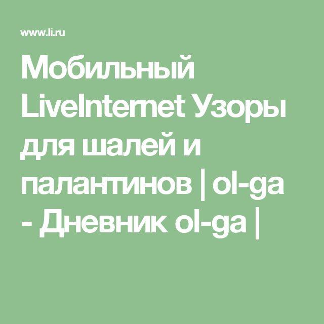 Мобильный LiveInternet Узоры для шалей и палантинов | ol-ga - Дневник ol-ga |