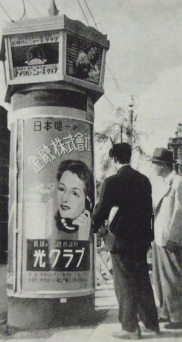 昭和25年 広告塔 光クラブ 他(東京丸の内 新橋)