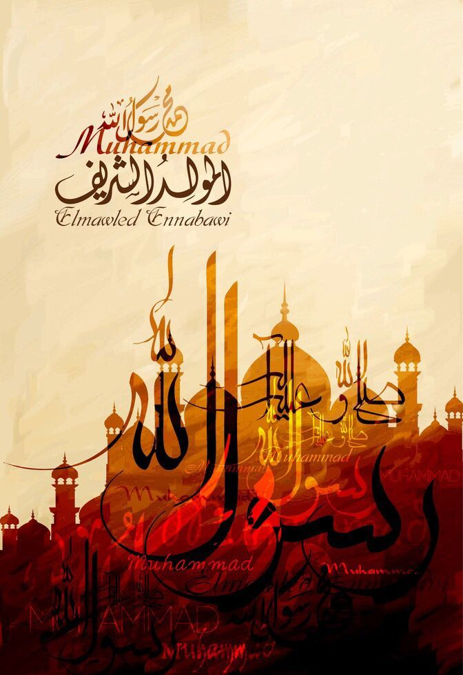 Pin By Shoaib T On Darood Pak Naats Islamic Art Islamic Calligraphy Painting Islamic Art Calligraphy